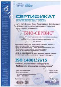 sert-iso-14001