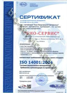 sertificat-bio-service-1400